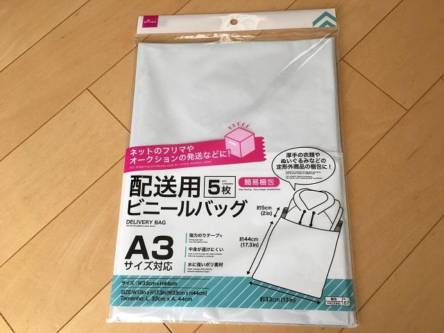 カレンダー梱包袋