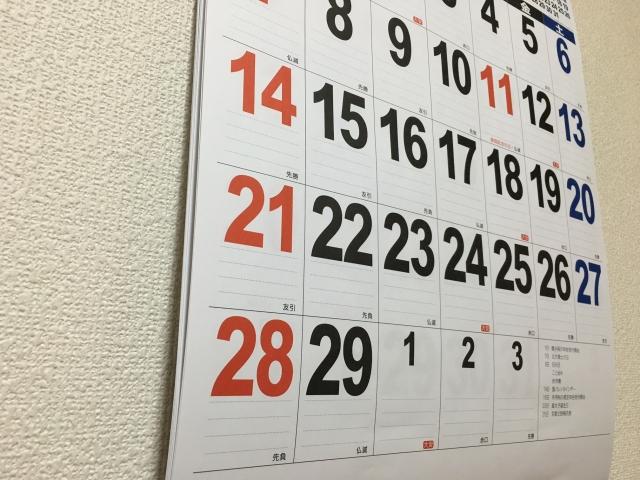 カレンダー梱包方法