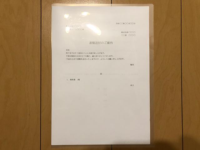契約書の梱包方法1