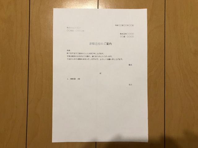 契約書の梱包方法5
