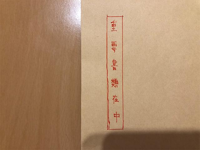 契約書の梱包方法6