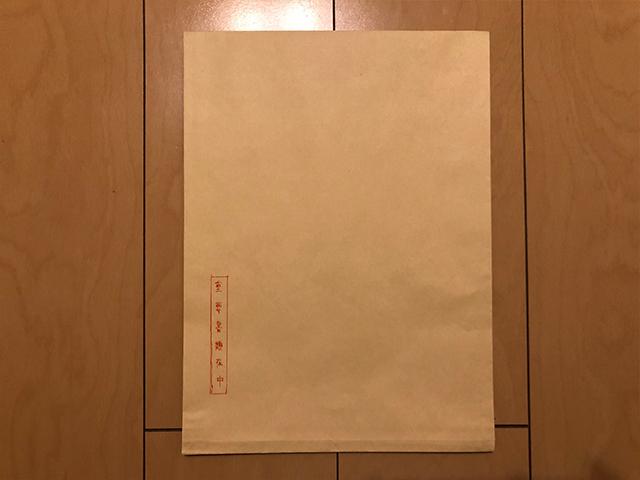 契約書の梱包方法7