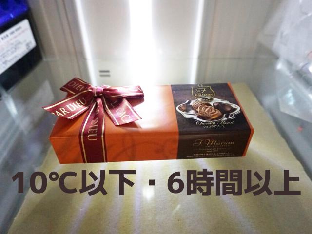 チョコ・梱包方法1