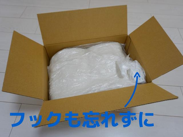 カーテン梱包方法