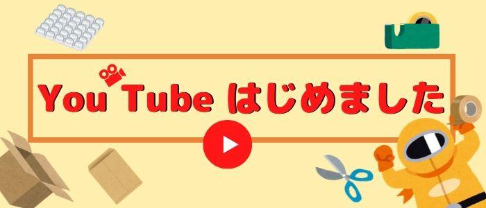 梱包マンのYou Tubeチャンネル