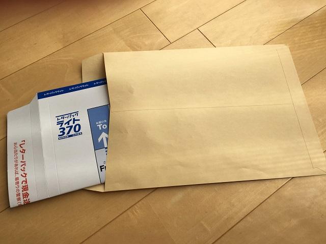 返信用封筒入れ方