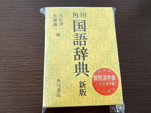 辞書梱包2