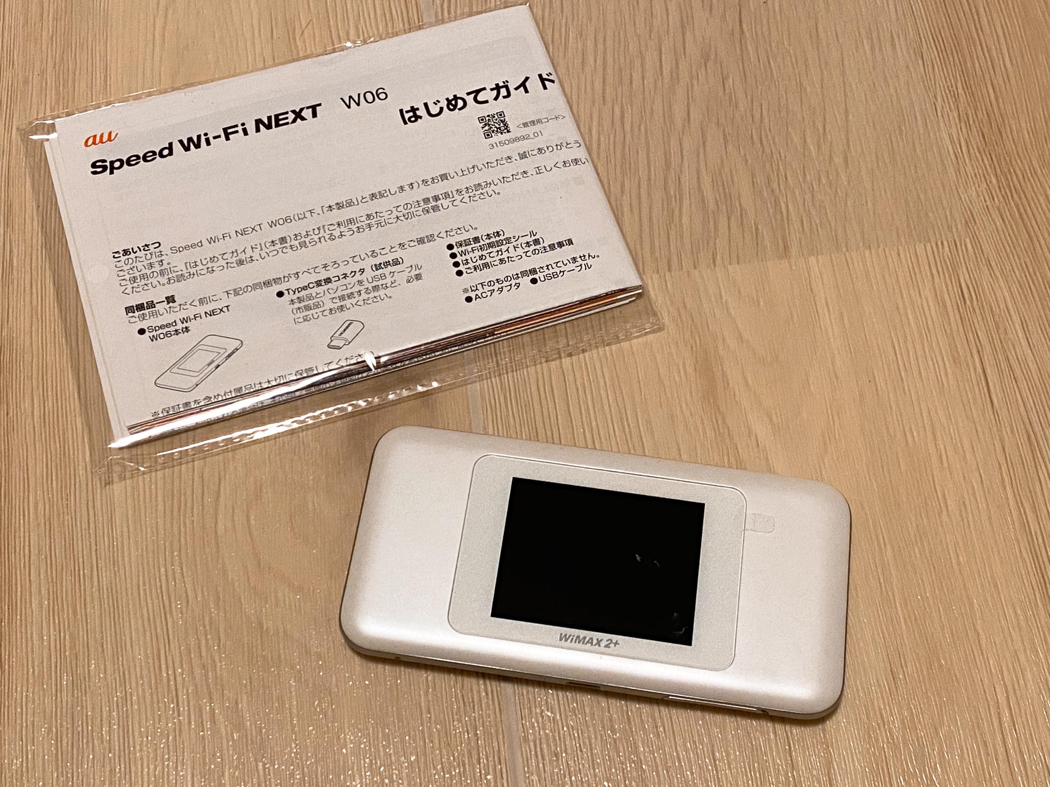 ポケットwifi梱包1