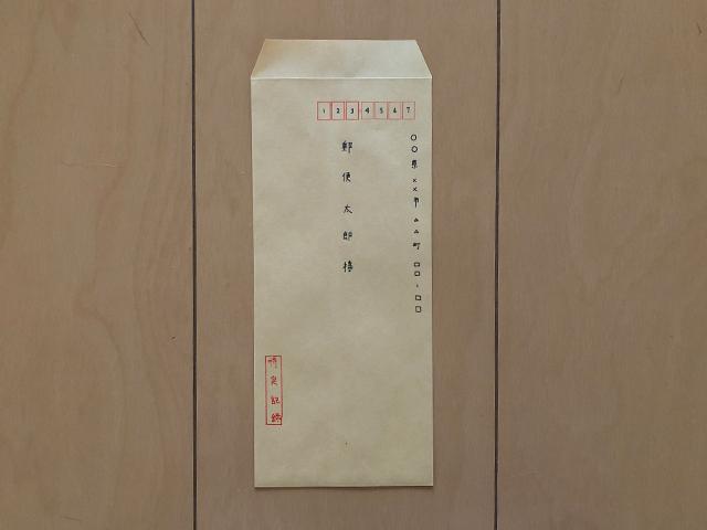 特定記録郵便4