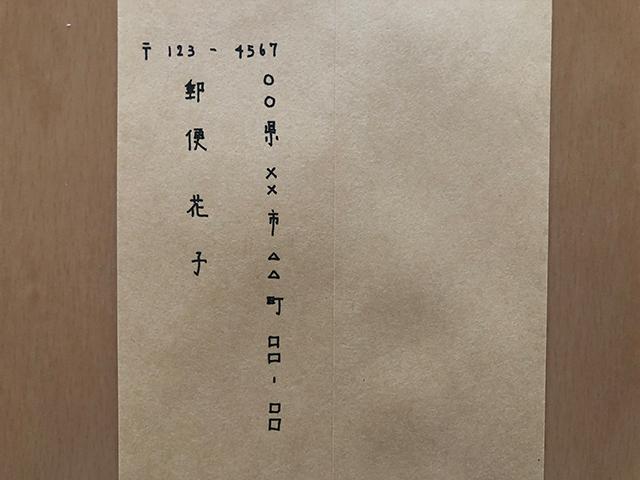特定記録郵便7