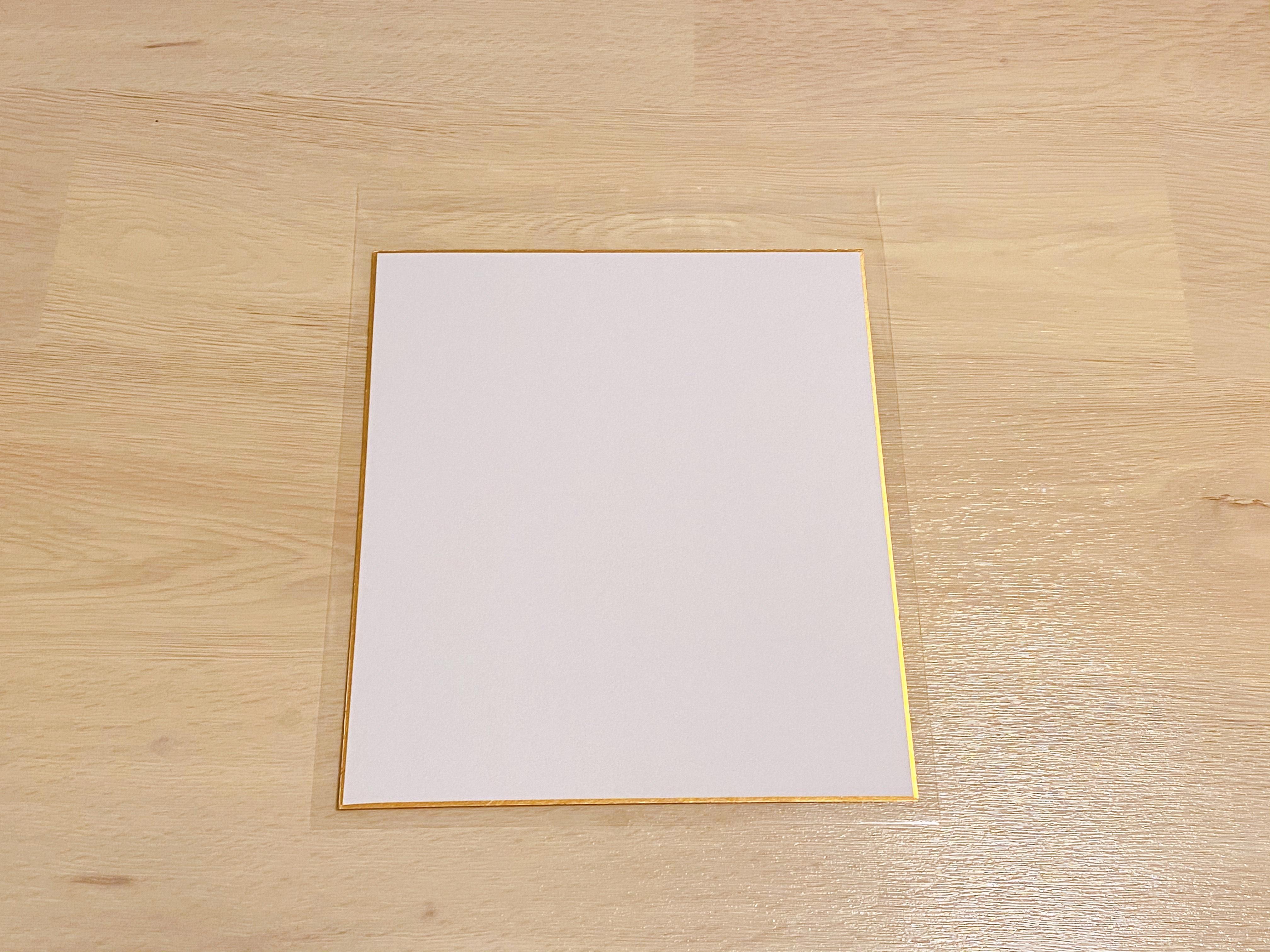 色紙の梱包2