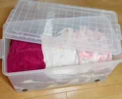 衣装ケース梱包方法