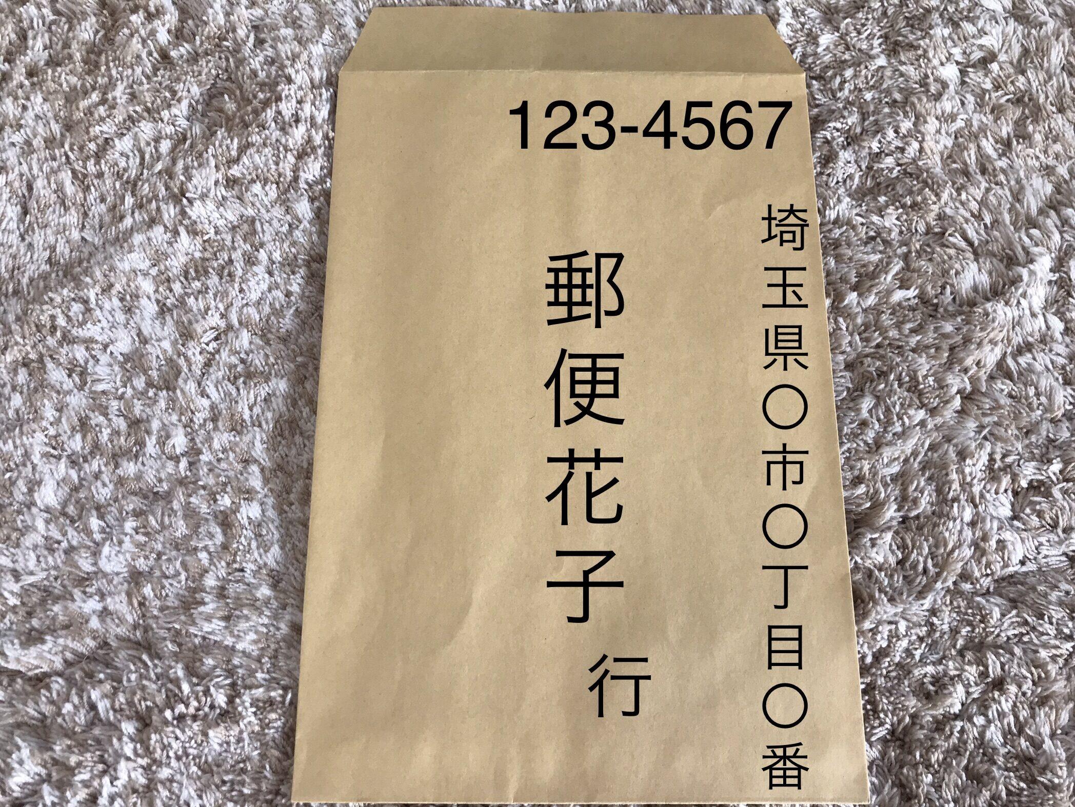 返信用封筒3