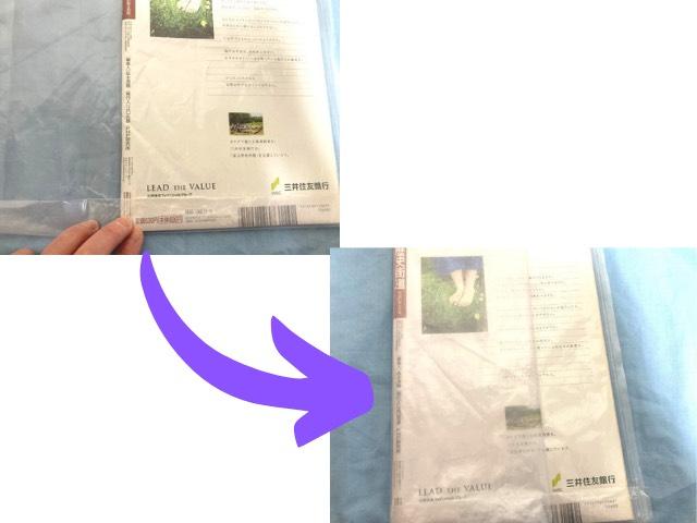 雑誌の梱包方法5