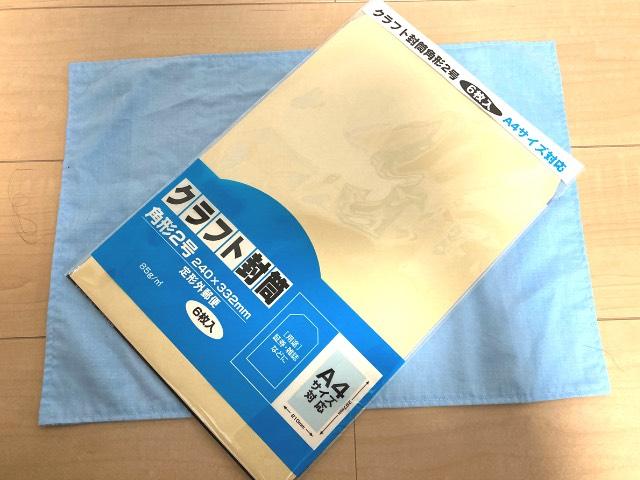雑誌の梱包方法10