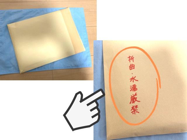 雑誌の梱包方法11