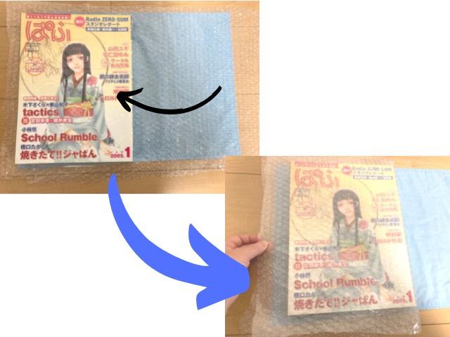 雑誌の梱包方法14