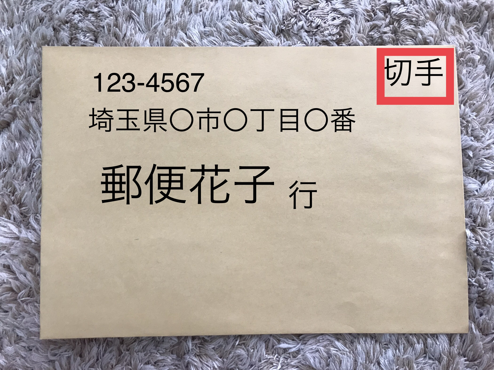 切手位置2