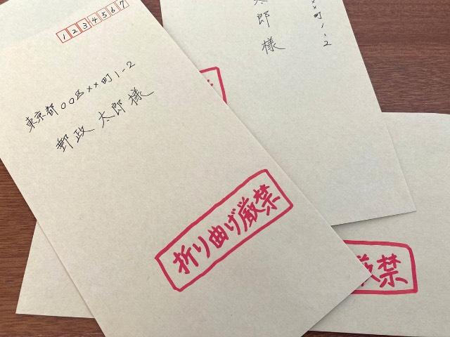 折り曲げ厳禁の手書きの書き方1