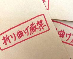 折り曲げ厳禁の手書きの書き方2