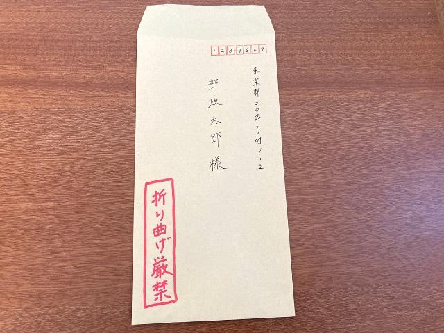 折り曲げ厳禁の手書きの書き方3