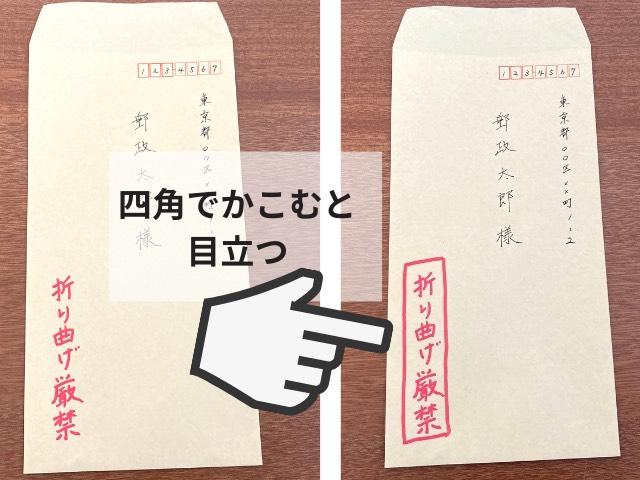 折り曲げ厳禁の手書きの書き方4