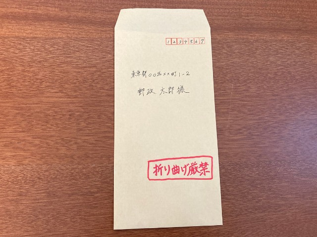 折り曲げ厳禁の手書きの書き方5