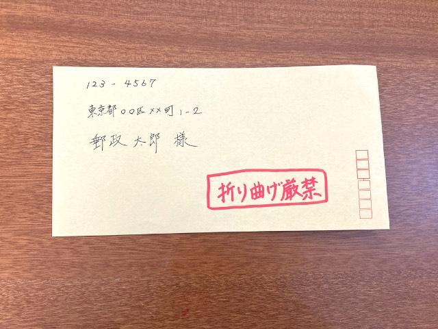 折り曲げ厳禁の手書きの書き方6