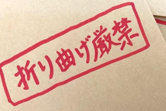 折り曲げ厳禁の手書きの書き方7
