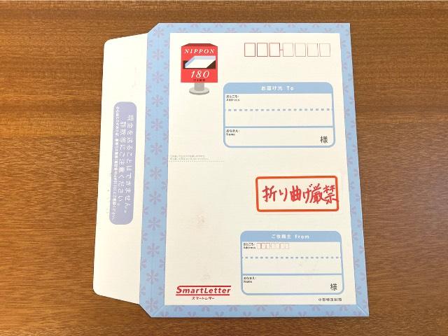 折り曲げ厳禁の手書きの書き方11