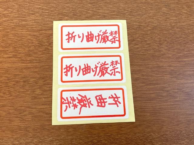 折り曲げ厳禁の手書きの書き方15